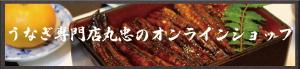 うなぎ専門店丸忠のオンラインショップ